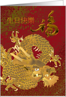 Birthday in Chinese, mighty dragon and luck card