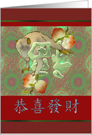 Chinese new year of the Monkey 2028, monkey and peaches card