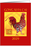 Chinese new year of the Rooster 2029, red rooster and luck card