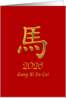 Gong Xi Fa Cai Chinese new year 2026 Chinese character for horse card
