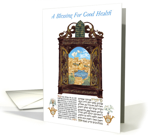 A Blessing For Good Health card (1406380)