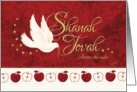 Shanah Tovah, Across the Miles - Peace Dove and Apples on Red card