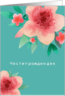 Happy Birthday in Bulgarian, Bright Flowers, Watercolor card