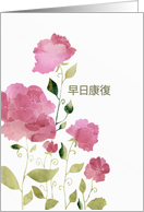 Get Well Soon in Chinese, Watercolor Peonies card