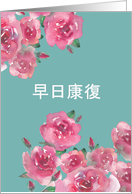 Get Well Soon in Chinese, Watercolor Roses card