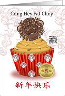 Chinese New Year Year Of The Monkey Cupcake - Gong Hey Fat Choy card