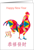 Happy New Year, Chinese Year Of The Rooster In An Abstract Pattern card