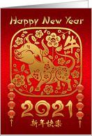 Year Of The Ox Chinese New Year 2021 Golden Look Ox on Red card
