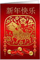 Year Of The Ox Chinese New Year 2021 Golden Look Ox card