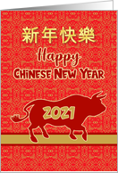Happy Chinese New Year of the Ox 2021 Red Ox on Patterned Background card