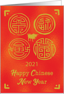 2021 Chinese New Year Ox Seals of Good Fortune card